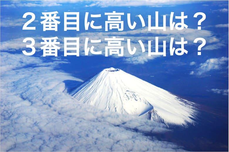 2番目に高い山は?3番目に高い山は?