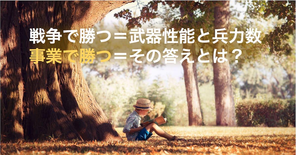 【永久保存版】ランチェスター戦略の教科書 -理論編-