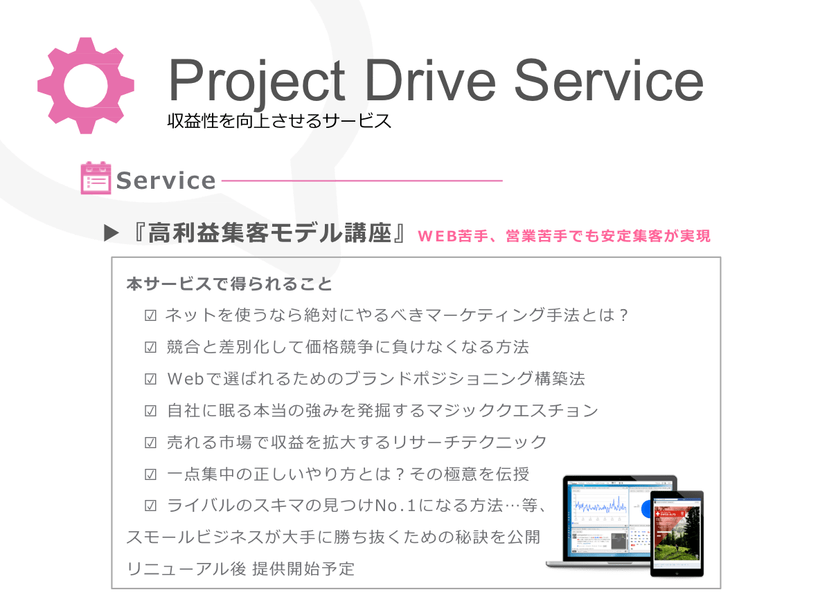 project-drive-service01